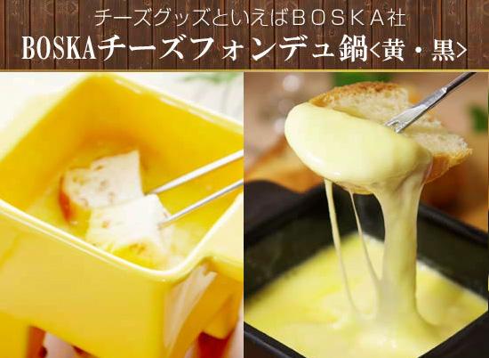 BOSKAチーズフォンデュ鍋