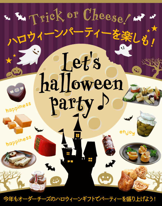Trick or Cheese!ハロウィーンパーティーを楽しも!Let's halloween party♪