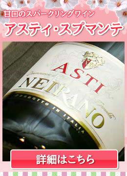アスティ・スプマンテ(ワイン)