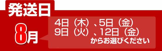 ●発送日8月4日(火)、6日(木)、7日(金)、11日(火)からお選びください