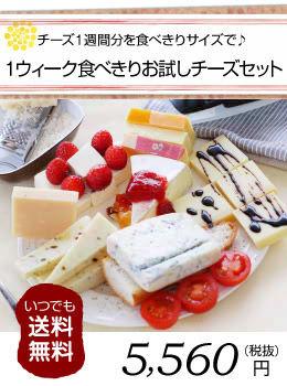 1ウィーク食べきりお試しチーズセット