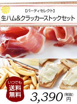 【パーティセレクト】生ハム&クラッカーストックセット