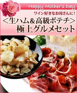 <生ハム&トリュフ入りポテトチップス>極上グルメセット