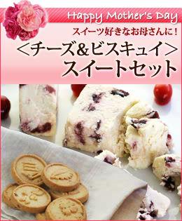 <チーズ&ビスキュイ>スイートセット