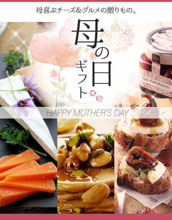 母喜ぶチーズ&グルメの贈りもの。母の日ギフトHAPPY MOTHER'S DAY