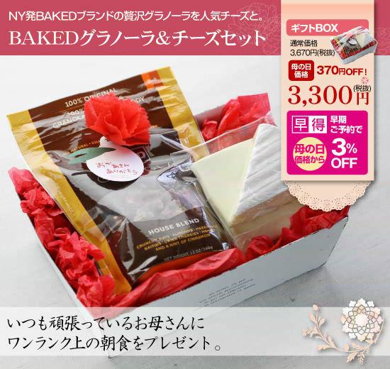 【母の日ギフト】BAKEDグラノーラ&チーズセット