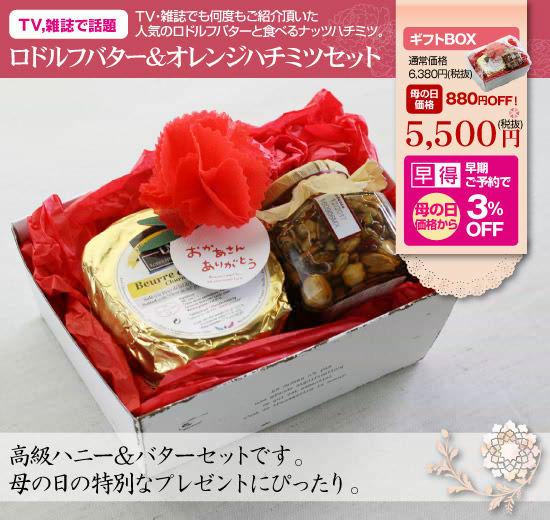 【母の日ギフト】ロドルフバター&オレンジハチミツセット