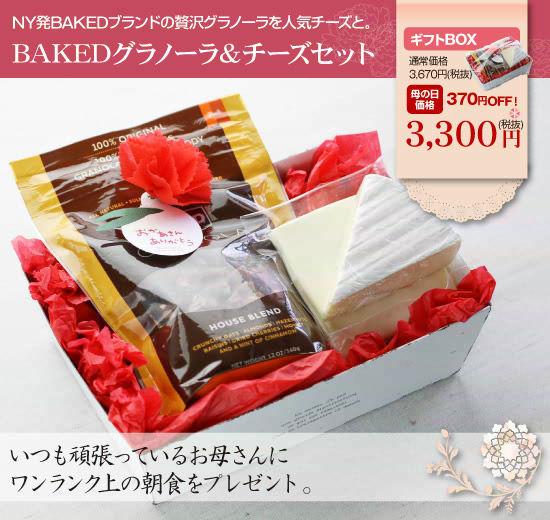 【母の日ギフト】チーズ専門店の母の日チーズセット