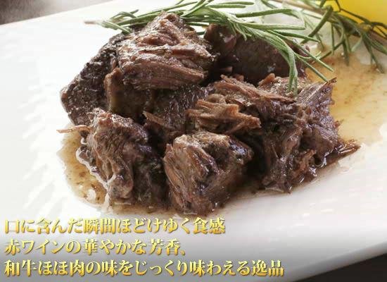 国産和牛頬肉の赤ワイン煮込み