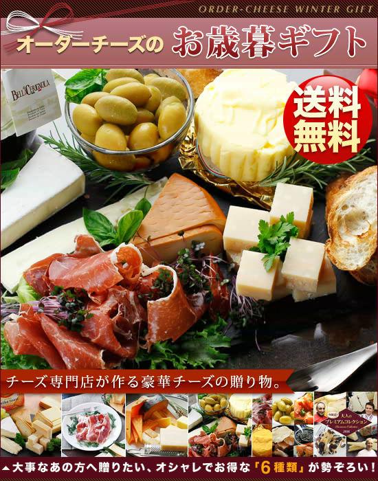 オーダーチーズの【お歳暮特集】どれでも送料無料!