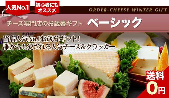 <人気No.1><初心者にもオススメ>チーズ専門店のお歳暮ギフト<ベーシック>