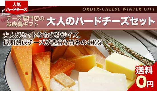 <人気ハードチーズ>チーズ専門店のお歳暮ギフト<大人のハードチーズセット>