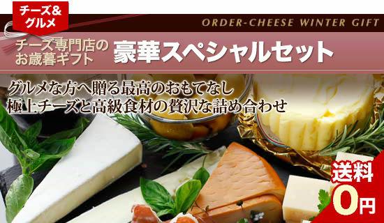 <チーズ&グルメ>チーズ専門店のお歳暮ギフト<豪華スペシャルセット>