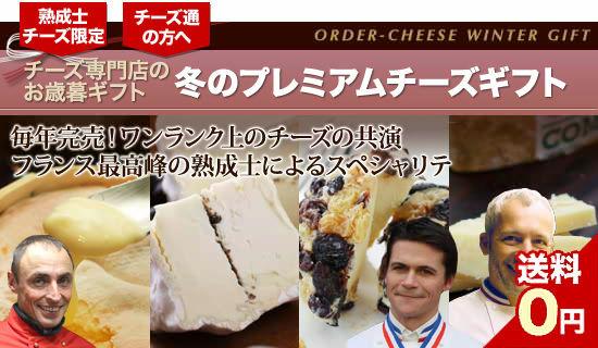 <熟成士チーズ限定><チーズ通の方へ>冬のプレミアムチーズギフト
