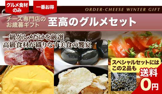 <グルメ食材のみ><一番お得>チーズ専門店のお歳暮ギフト<至高のグルメセット>