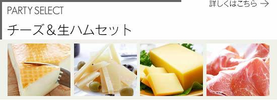 【パーティーセレクト】チーズ&生ハムセット