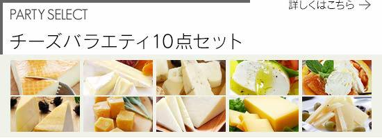 【パーティーセレクト】チーズバラエティ10点セット