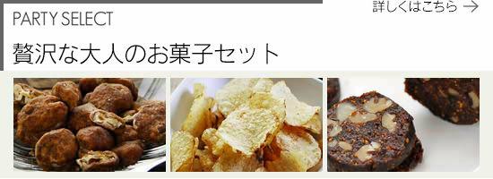 【パーティーセレクト】贅沢な大人のお菓子セット