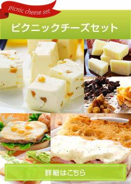 ピクニックチーズセット