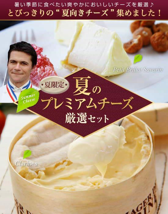 """とびっきりの""""夏向きチーズ""""集めました!暑い季節に食べたい爽やかにおいしいチーズを厳選♪『夏のプレミアムチーズ厳選セット』登場完売必至の【限定50セット】"""