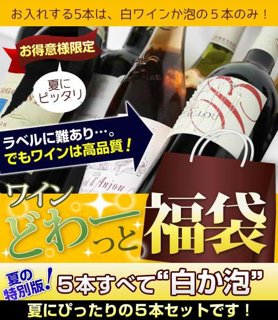 リッチなワケあり福袋『ワインどわーっと福袋』登場♪【限定60袋】ラベルに難あり<5本入りで1万円>!