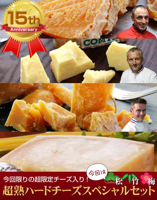 超熟ハードチーズスペシャルセット