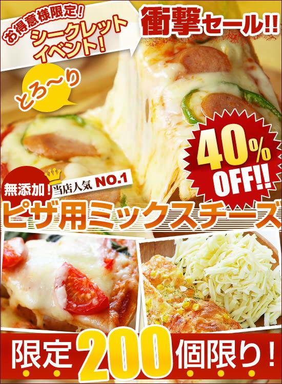 ピザ用ミックスチーズ