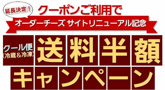 オーダーチーズ サイトリニューアル記念<第3弾>♪