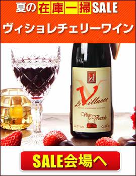 ヴィショレチェリーワイン