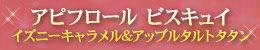 アピフロール【ビスキュイ】イズニーキャラメル&アップルタルトタタン