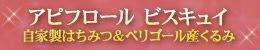 アピフロール【ビスキュイ】自家製はちみつ&ペリゴール産くるみ