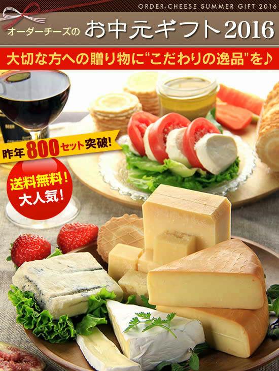 オーダーチーズのお中元ギフト 2016