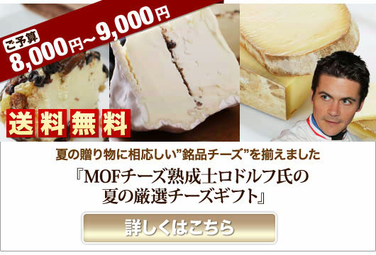 MOFチーズ熟成士ロドルフ氏の夏の厳選チーズギフト