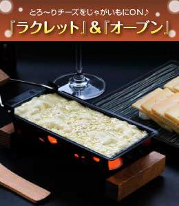 ラクレット&BOSKAラクレットオーブン<オーク>