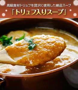 白トリュフ入りパンプキンスープ黒トリュフ入りひよこ豆のスープ