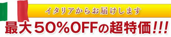 【イタリアからお届けします】【最大50%OFF】 の超特価!!!