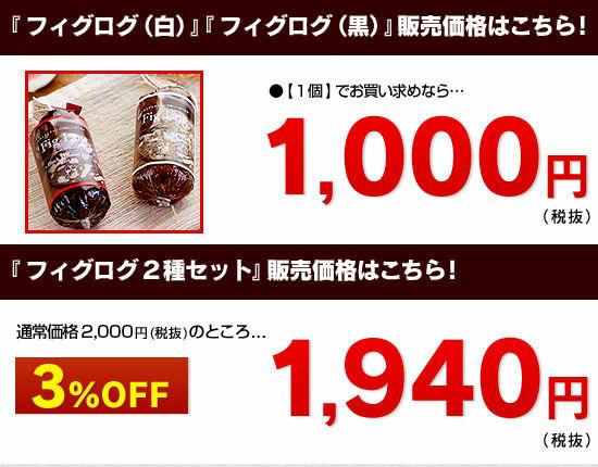『フィグログ(白)』『フィグログ(黒)』の販売価格はこちら!
